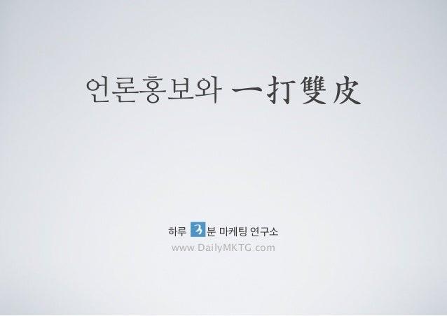 언론홍보와 一打雙皮하루 분 마케팅 연구소www.DailyMKTG.com