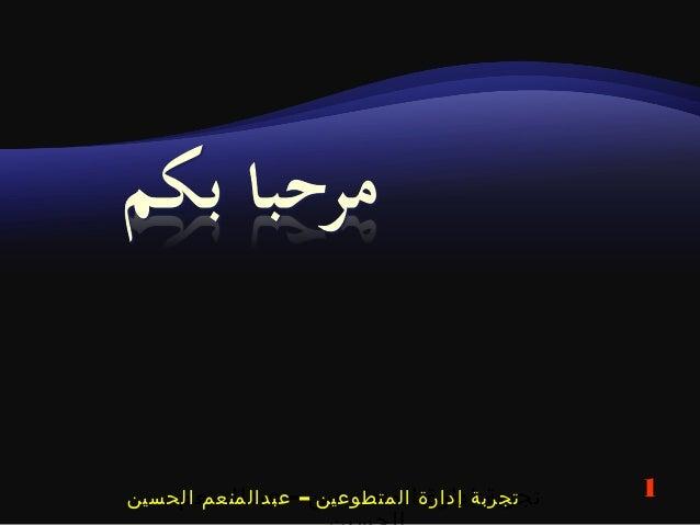1–عبدالمنعم المتطوعين إدارة تجربة–الحسين عبدالمنعم المتطوعين إدارة تجربة