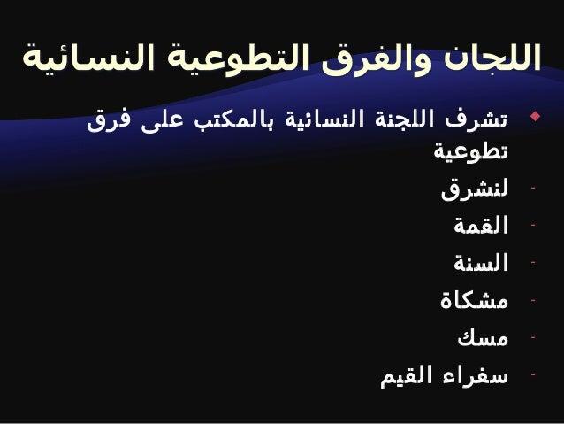 32–الحسين عبدالمنعم المتطوعين إدارة تجربة–الحسين عبدالمنعم المتطوعين إدارة تجربة