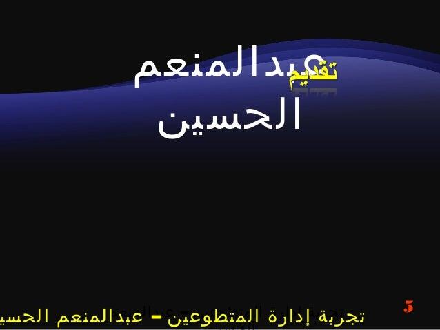 7–الحسين عبدالمنعم المتطوعين إدارة تجربةhttp://monem75.googlepages.com
