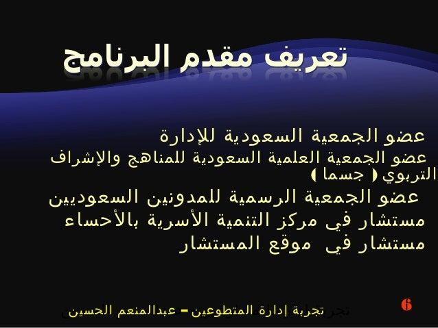 –الحسين عبدالمنعم المتطوعين إدارة تجربة8مقدمةالمتطوع( )المثلة التطبيقاتالتجربة خلصة