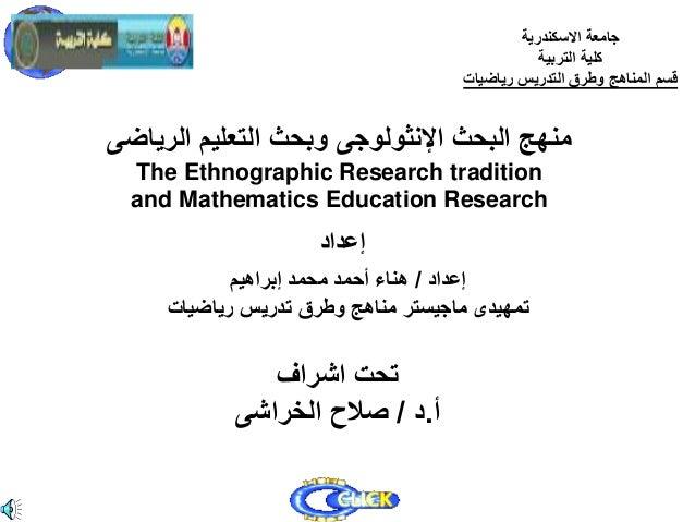 الرٌاضى التعلٌم وبحث اإلنثولوجى البحث منهجThe Ethnographic Research traditionand Mathematics Education Researc...
