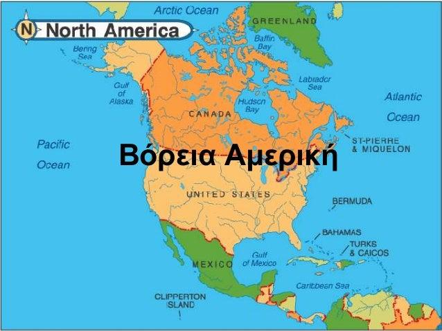 Βόρεηα Ακερηθή