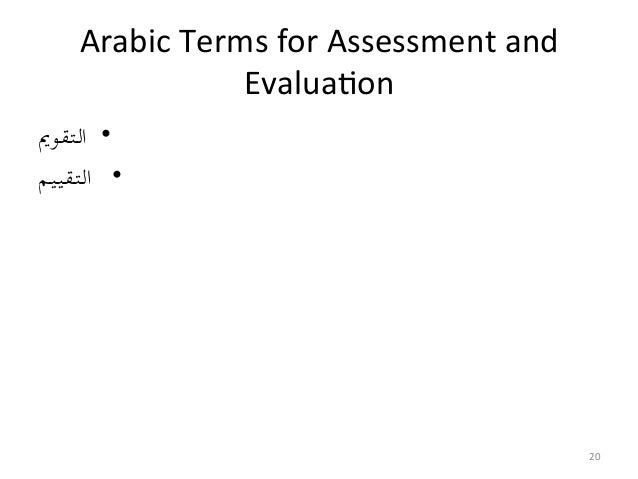 Arabic Terms for Assessment and EvaluaAon  ﱘاﻟﺘﻘﻮ •  ﻢ اﻟﺘﻘﻴﻴ •20