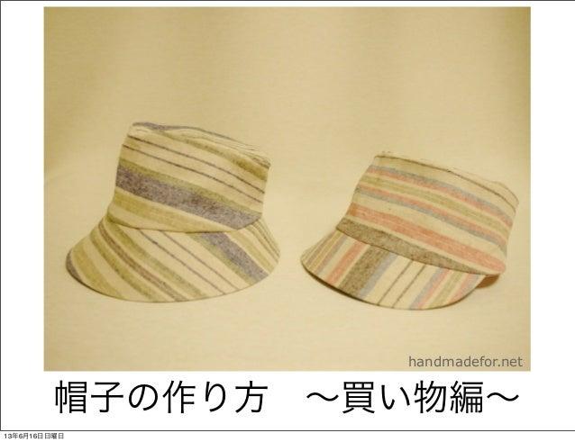 How to make Hat帽子の作り方∼買い物編∼handmadefor.net13年6月16日日曜日