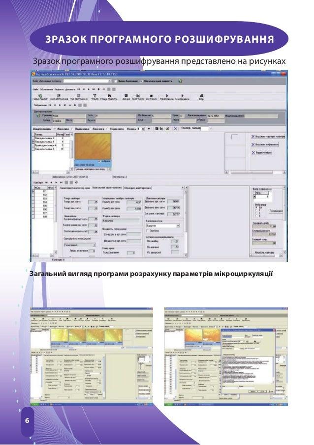 6ЗРАЗОК ПРОГРАМНОГО РОЗШИФРУВАННЯЗразок програмного розшифрування представлено на рисункахЗагальний вигляд програми розрах...