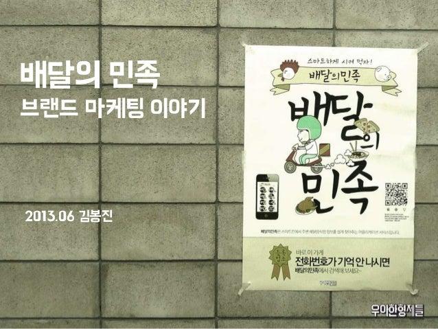 배달의 민족브랜드 마케팅 이야기2013.06 김봉짂