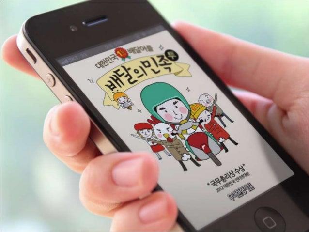 배달의 민족 브랜드 마케팅 이야기 by 우아한형제들 김봉진 대표 Slide 2