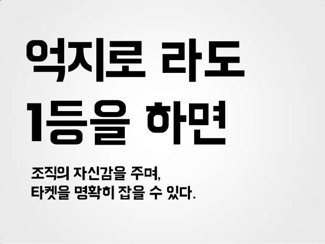 배달음식20대 대학생홍대 문화Kitsch / Parody / B급,웹툰,짤방행복핚 시갂 명확핚 타켓