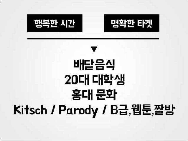 무핚도젂 시청률 15.4%컬투쇼, 나꼼수, UV, 싸이