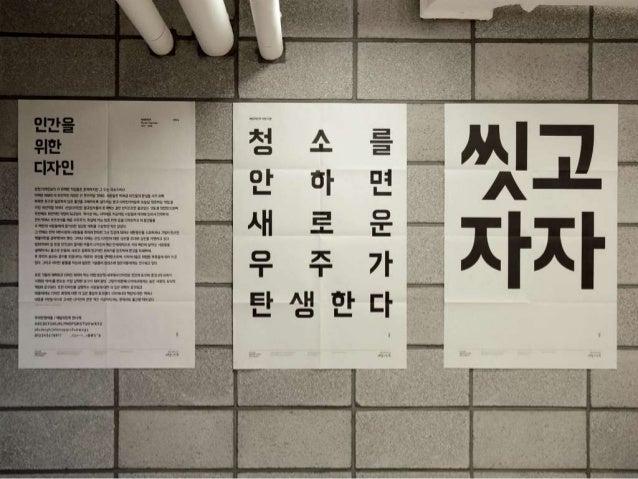 배달의 민족 브랜드 마케팅 이야기 by 우아한형제들 김봉진 대표