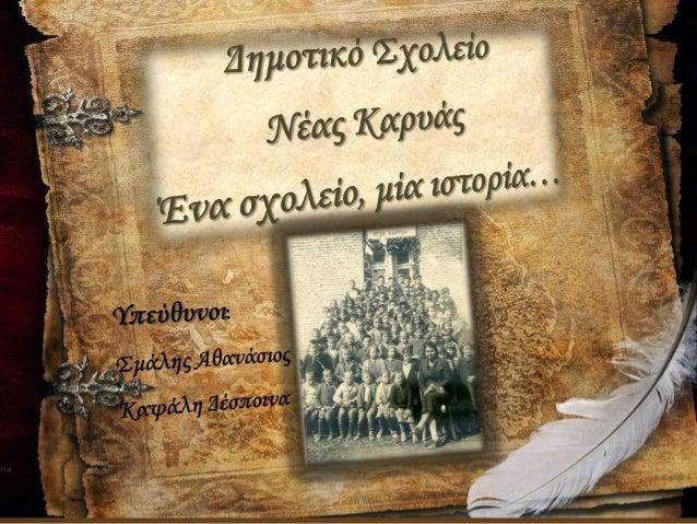 1913 - Καρσαί (Αλαηοιηθής Θράθες) 1932 Νέα Καρσά (Παιηό Υωρηό)1949- Νέα Καρσά (Νέο Υωρηό) 2013- Νέα Καρσά (Νέο Υωρηό)