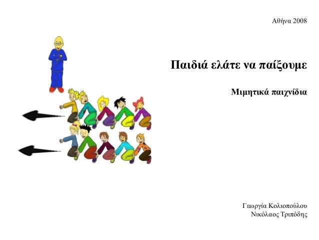 Αθήνα 2008Παιδιά ελάτε να παίξουμεΜιμητικά παιχνίδιαΓεωργία ΚολιοπούλουΝικόλαος Τριπόδης