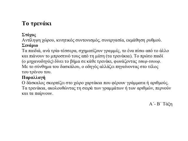 Βιβλιογραφία Αυγερινός, Θ., Κωνσταντινάκος, Π. (1991), Μεθοδολογία-Διδακτικήτης Φυσικής Αγωγής στο δημοτικό σχολείο, Θεσσ...