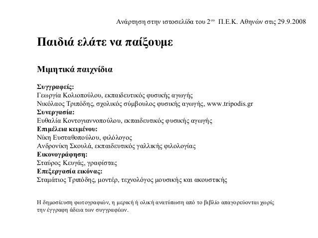 Ανάρτηση στην ιστοσελίδα του 2ουΠ.Ε.Κ. Αθηνών στις 29.9.2008Παιδιά ελάτε να παίξουμεΜιμητικά παιχνίδιαΣυγγραφείς:Γεωργία Κ...