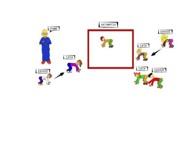 Η σαρανταποδαρούσαΣτόχοςΜετακίνηση με βαθύ κάθισμα, διάκριση δεξί-αριστερό, συντονισμός, συνεργασίαΣενάριοΤα παιδιά χωρίζο...