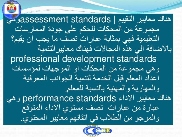 التقويم اجراءات استخدام قبل تؤخذ ان يجب التي االعتبارات:.1التوقيت.2والطريقة الهدف.3المنهج وفعال...