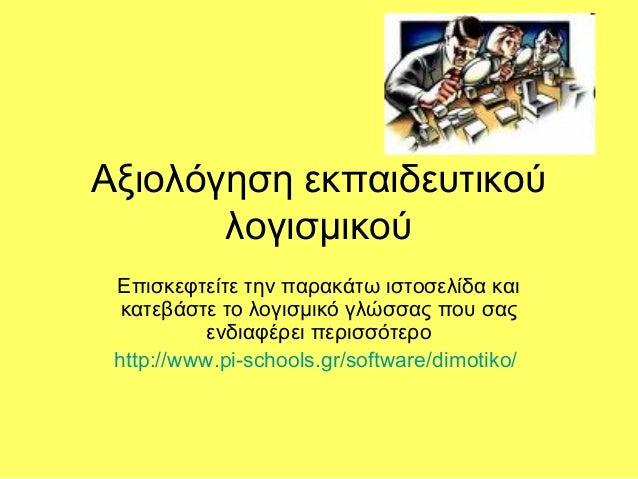 Αξιολόγηση εκπαιδευτικού λογισμικού Επισκεφτείτε την παρακάτω ιστοσελίδα και κατεβάστε το λογισμικό γλώσσας που σας ενδιαφ...