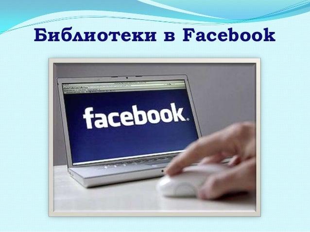 Библиотеки в Facebook