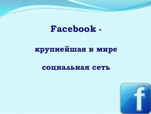 библиотеки в фейсбук Slide 2