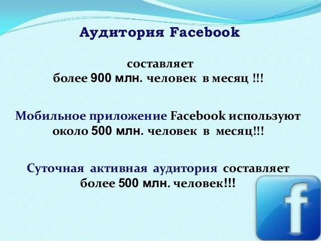 библиотеки в фейсбук Slide 3