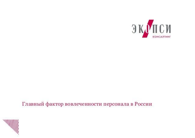 Главный фактор вовлеченности персонала в России