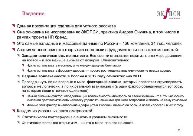 Данная презентация сделана для устного рассказаОна основана на исследованиях ЭКОПСИ, практика Андрея Онучина, в том числе ...