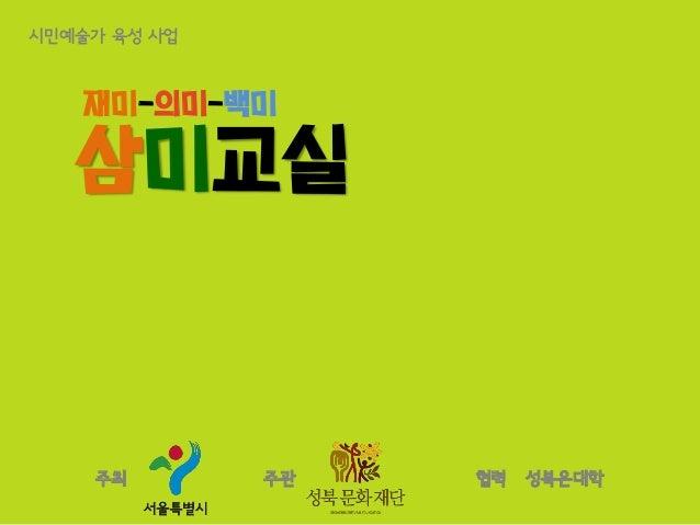 삼미교실시민예술가 육성 사업재미-의미-백미주최 주관 협력 성북은대학