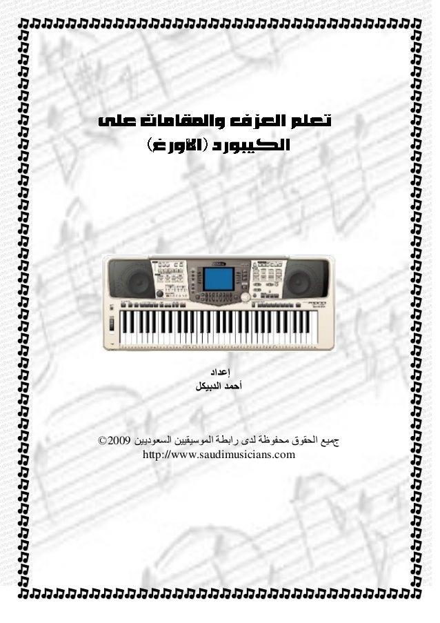 4إػذادًاٌذث١ى أدّذجٓ١٠اٌغؼٛد ٓ١١اٌّٛع١م ساتطح ٌٜذ ِسفٛظح اٌسمٛق ِ١غ2009©http://www.saudimusicians.com