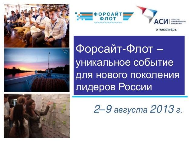 Форсайт-Флот –уникальное событиедля нового поколениялидеров России2–9 августа 2013 г.и партнёры