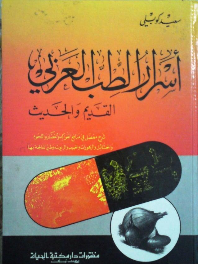 أسرار الطب العربي القديم والحديث