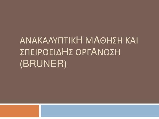 ΑΝΑΚΑΛΤΠΣΙΚH ΜAΘΗΗ ΚΑΙΠΕΙΡΟΕΙΔH ΟΡΓAΝΩΗ(BRUNER)