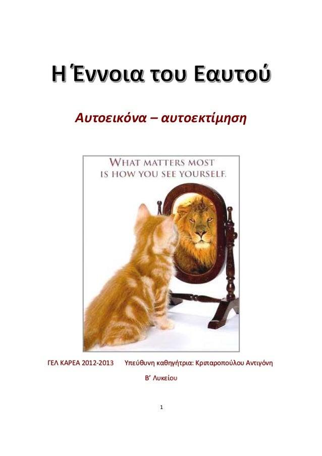 1Αυτοεικόνα – αυτοεκτίμησηΓΕΛ ΚΑΡΕΑ 2012-2013 Υπεύθυνη καθηγήτρια: Κριπαροπούλου ΑντιγόνηΒ' Λυκείου