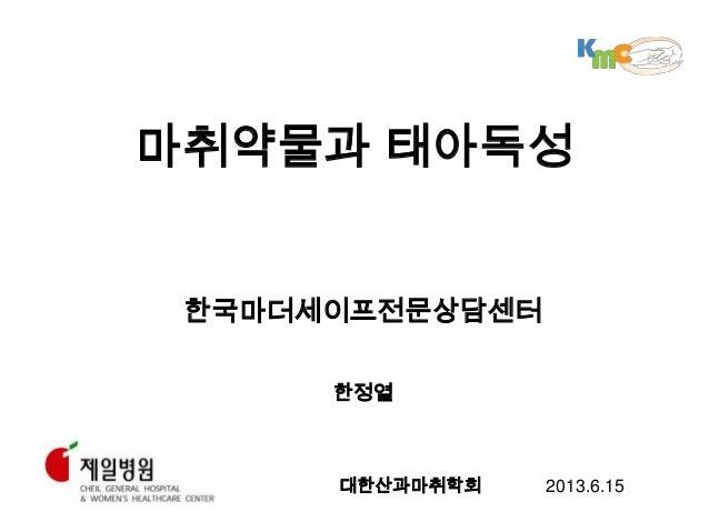 한국마더세이프전문상담센터한정열마취약물과 태아독성2013.6.15대한산과마취학회