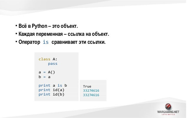 • В Python есть неизменяемые объекты. Их значение не меняетсяпосле создания:• Числа - 0, 245, 10000000000000001• Строки - ...