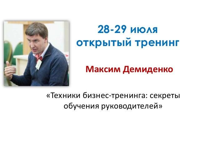 28-29 июляоткрытый тренингМаксим Демиденко«Техники бизнес-тренинга: секретыобучения руководителей»