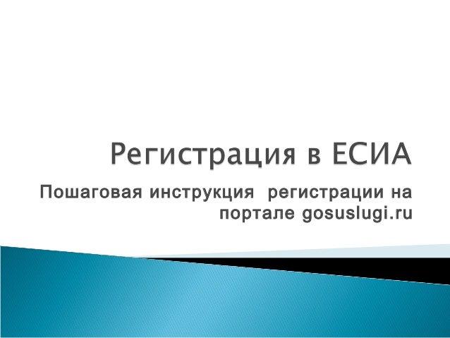 Пошаговая инструкция регистрации напортале gosuslugi.ru