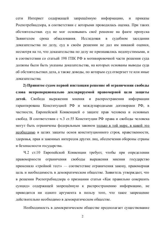 Суд. Абсурдопедия против роспотребнадзора (дополнение к апелляционной….