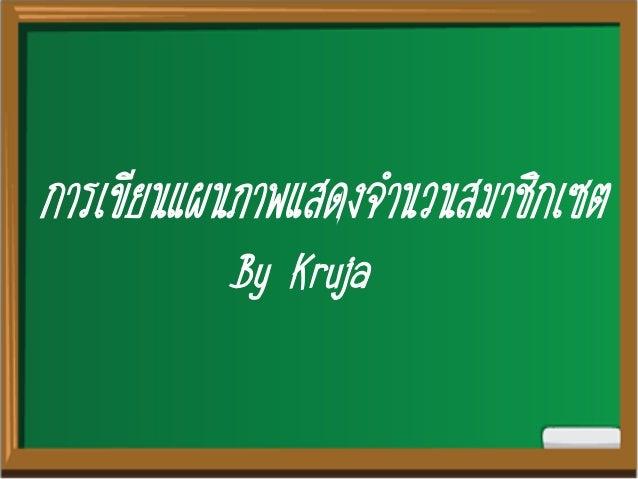 การเขียนแผนภาพแสดงจานวนสมาชิกเซตBy Kruja