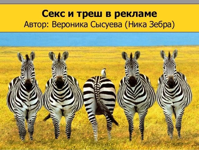 Секс и треш в рекламеАвтор: Вероника Сысуева (Ника Зебра)