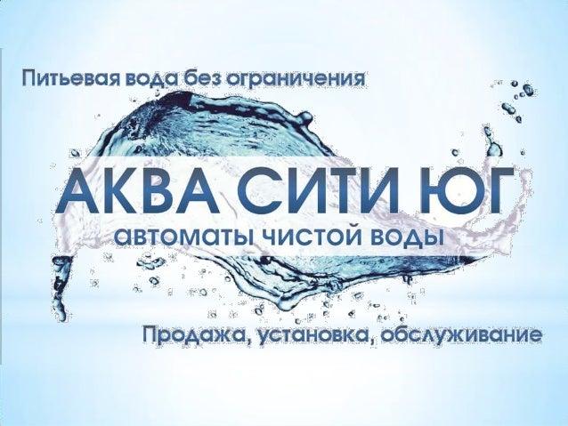 """О компанииКомпания """"АКВА СИТИ ЮГ"""" первая специализированная компания на югеКраснодарского края по доставке, установке и об..."""