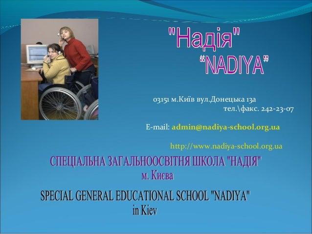 03151 м.Київ вул.Донецька 13ател.факс. 242-23-07E-mail: admin@nadiya-school.org.uahttp://www.nadiya-school.org.ua