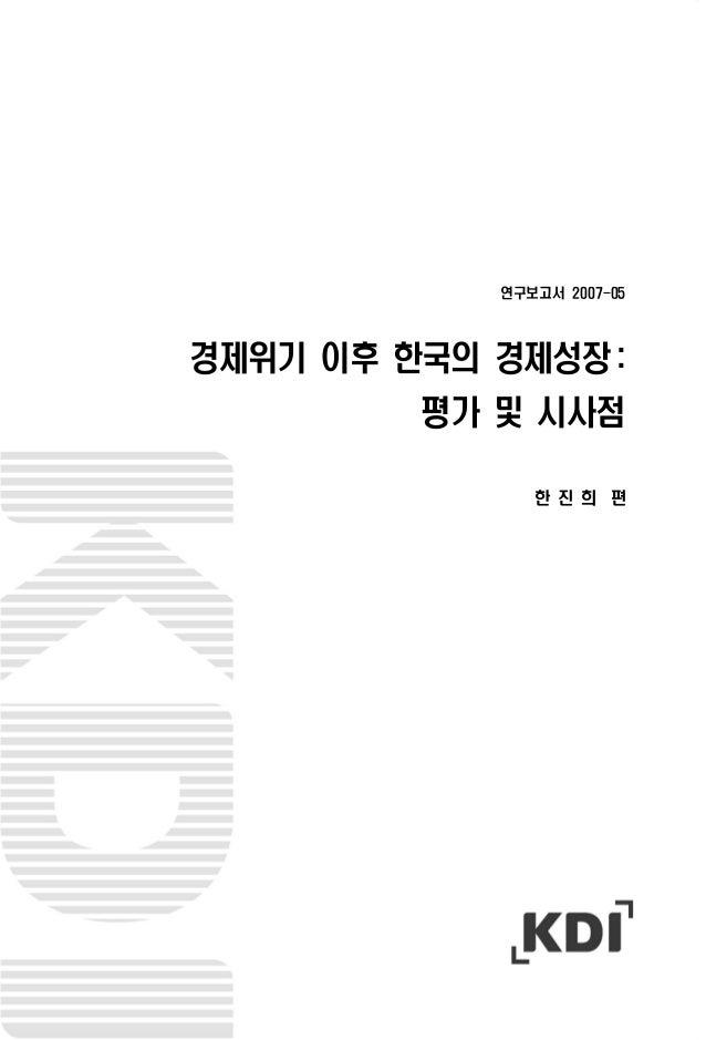 연구보고서 2007-05경제위기 이후 한국의 경제성장 :평가 및 시사점한 진 희 편