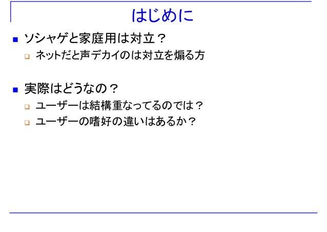 ソシャゲと家庭用のユーザーの違いと重なり_小山友介 Slide 2