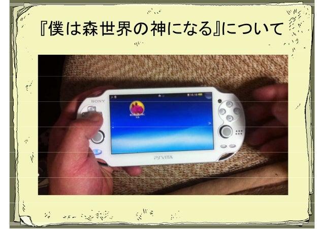 『僕は森世界の神になる』がPlayStation Mobileで発売されるまでの流れ_神奈川電子技術研究所 Slide 2