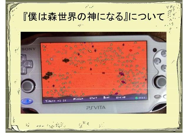 『僕は森世界の神になる』がPlayStation Mobileで発売されるまでの流れ_神奈川電子技術研究所 Slide 3