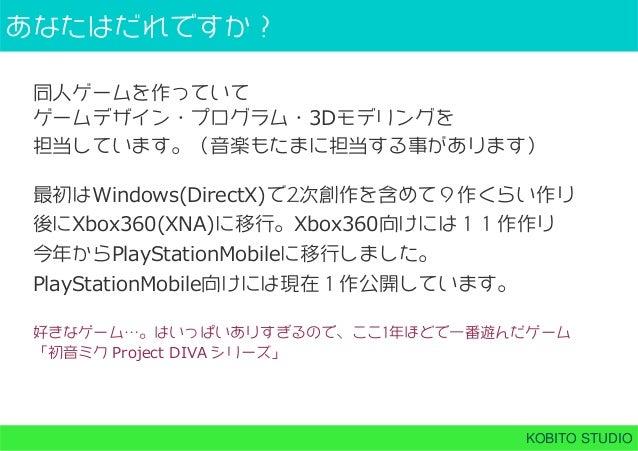 PSMとXNA~とある同人サークルの一存~_こびとスタジオ Slide 2