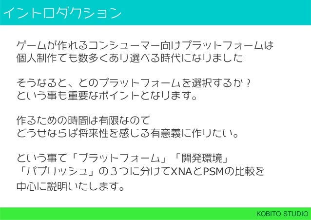 PSMとXNA~とある同人サークルの一存~_こびとスタジオ Slide 3