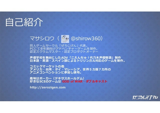 PlayStation Mobileで多言語ノベルゲームを作る_ぜろじげん Slide 2