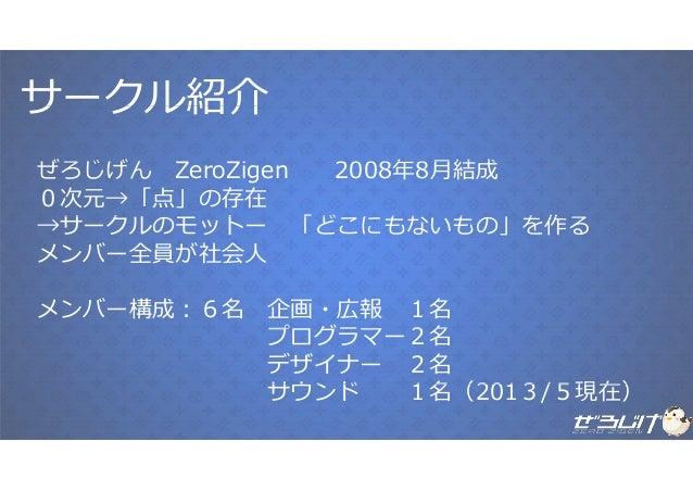 PlayStation Mobileで多言語ノベルゲームを作る_ぜろじげん Slide 3